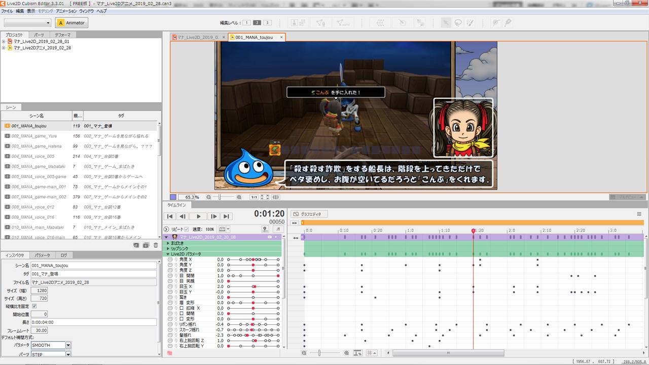 Live2D_Animator
