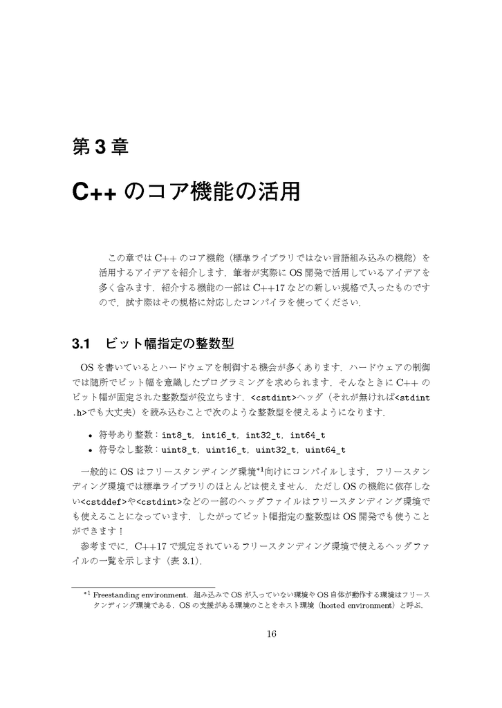 f:id:uchan_nos:20180907211206p:plain:w150