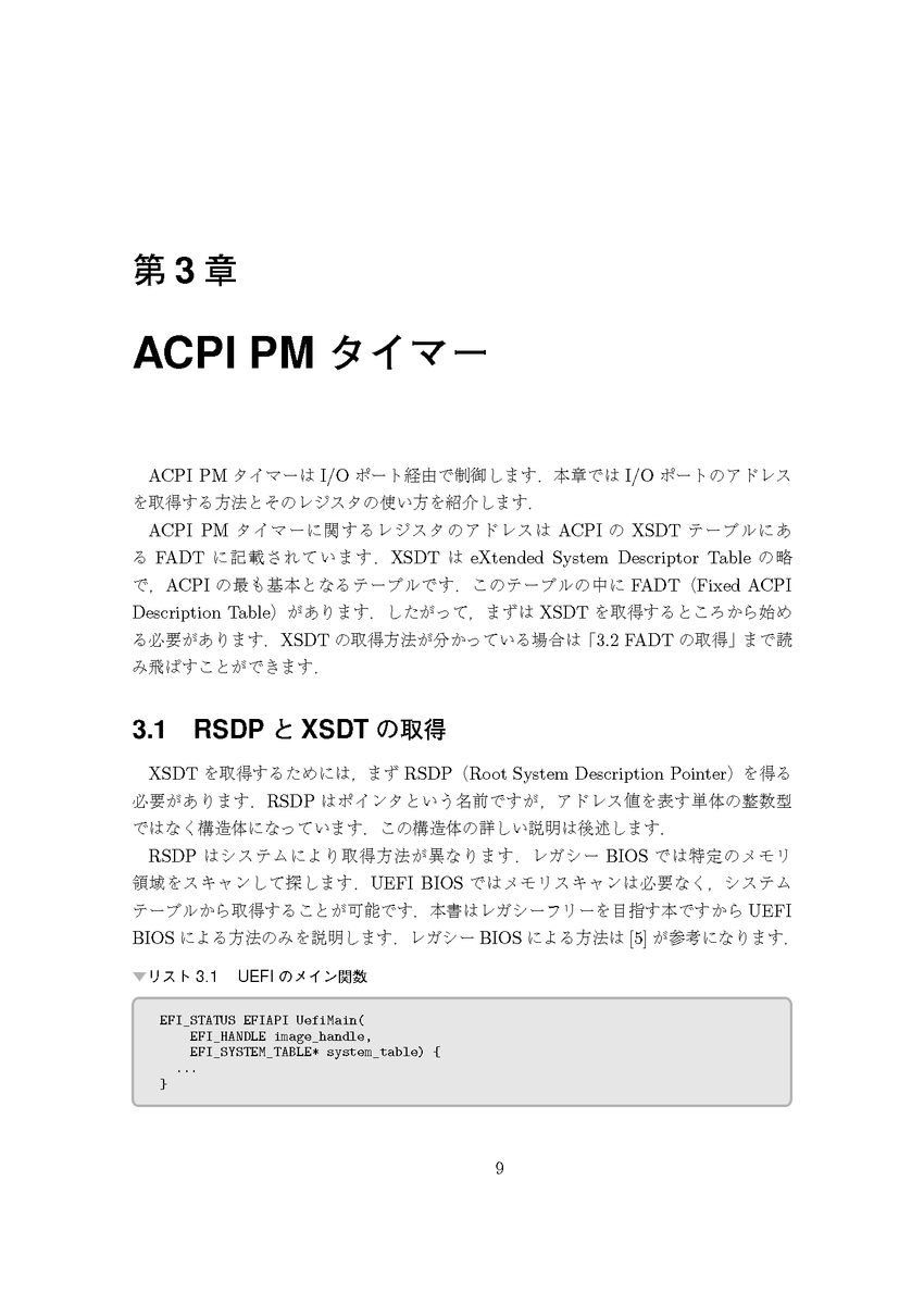 f:id:uchan_nos:20190327214723p:plain:w150