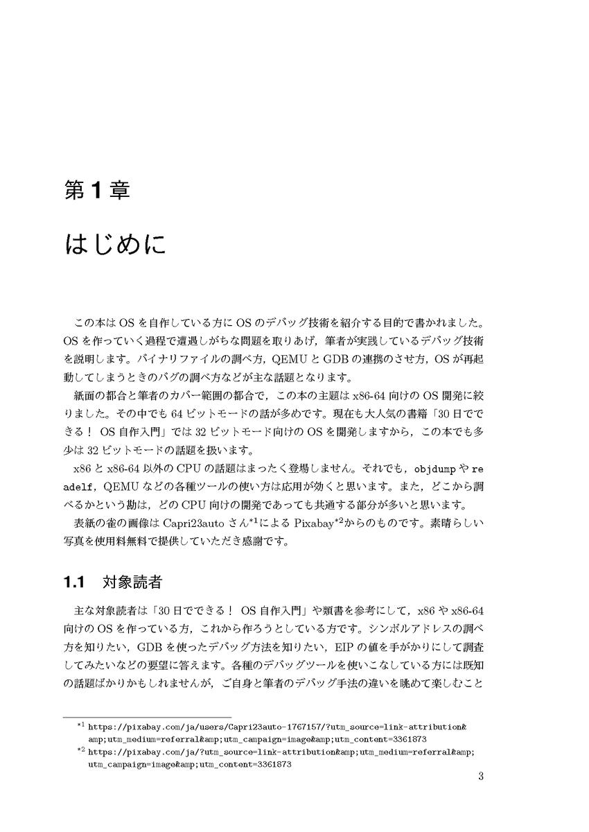 f:id:uchan_nos:20200217103205p:plain:w150