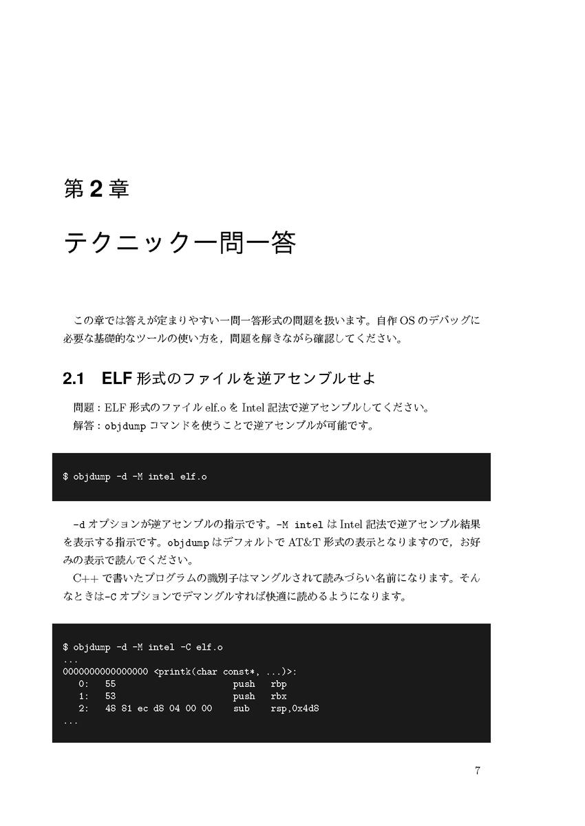 f:id:uchan_nos:20200217103312p:plain:w150