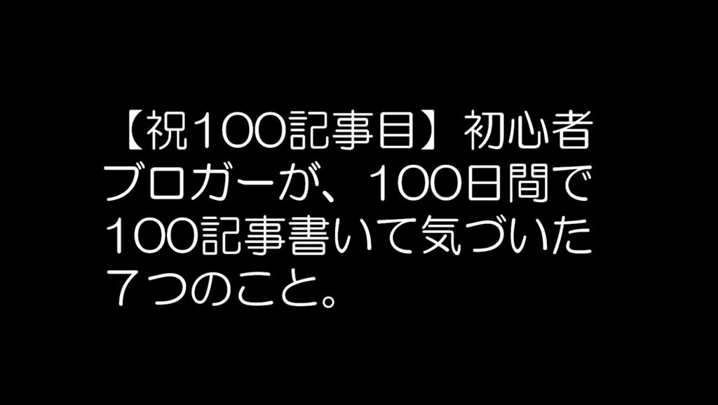 f:id:uchi33:20170720123848p:plain