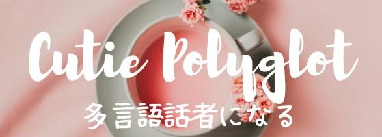 Cutie Polyglot