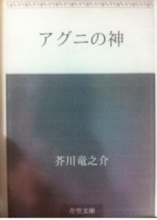 芥川 龍之介 短 編集 新潮社