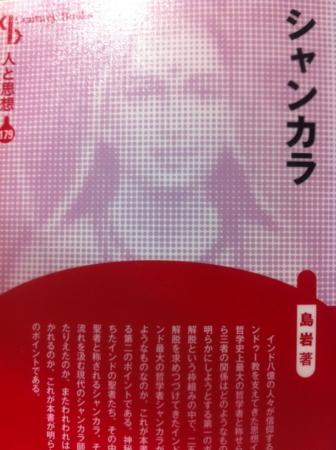 シャンカラ(Century Books ― 人...