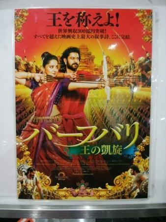 バーフバリ 伝説誕生・王の凱旋(映画) - うちこのヨガ日記