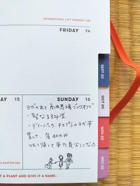 f:id:uchikoyoga:20200905132704j:plain