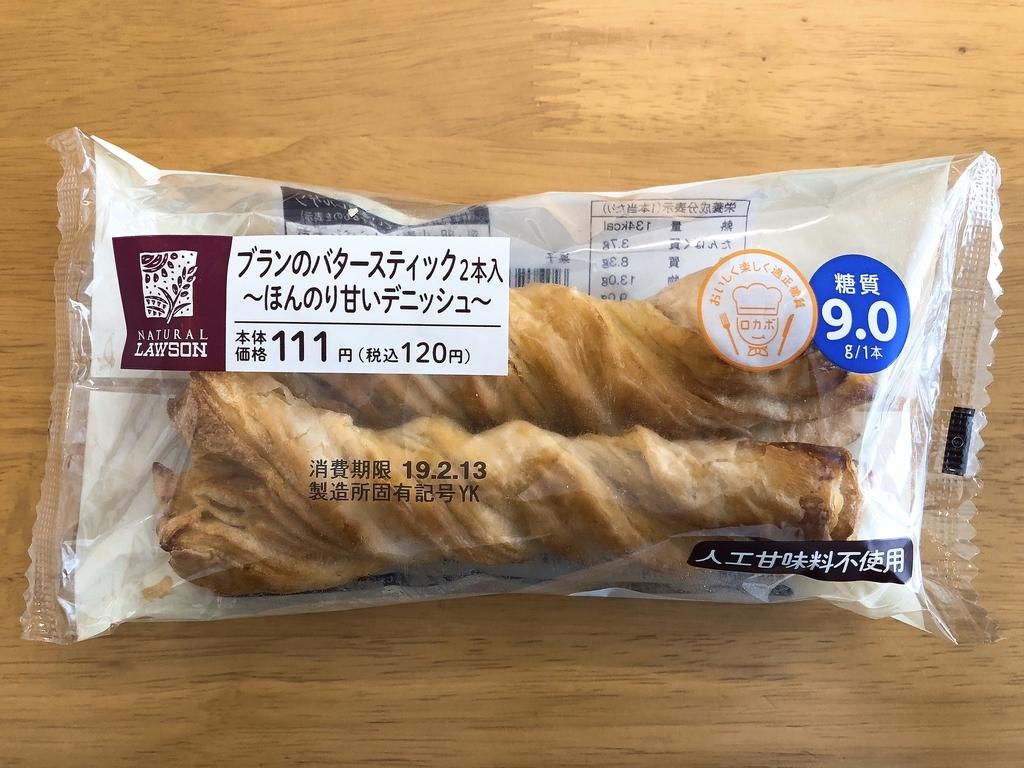 f:id:uchikuma:20190213132323j:plain