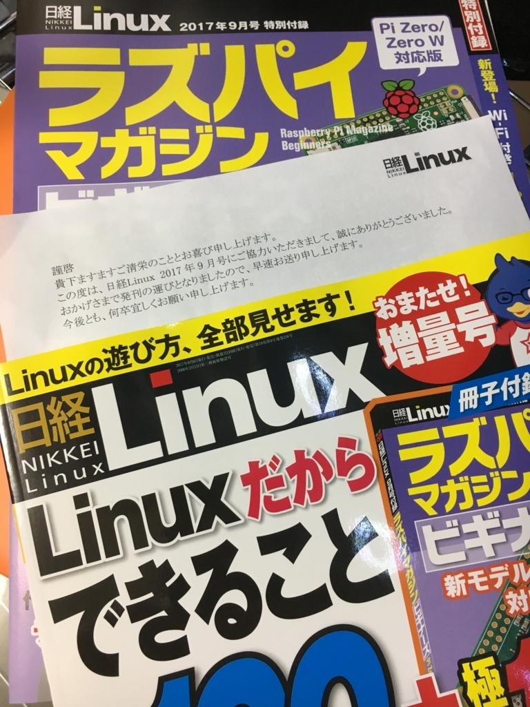 f:id:uchimanajet7:20170812114832j:plain