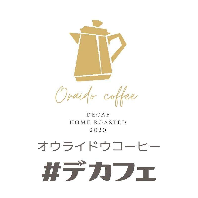 BASEオウライドウコーヒー