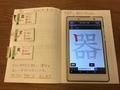 新出漢字学習