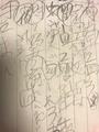 [漢字ができない][学習障害][小4]文字バランス