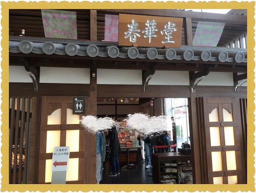 f:id:uchinokosodate:20180326165840j:image