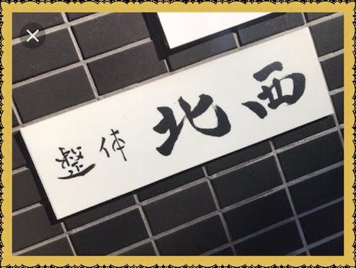 f:id:uchinokosodate:20180420164008p:image