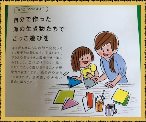 f:id:uchinokosodate:20180731121636p:image