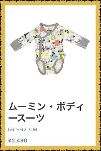 f:id:uchinokosodate:20180815111204p:image
