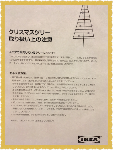 f:id:uchinokosodate:20181210125109p:image