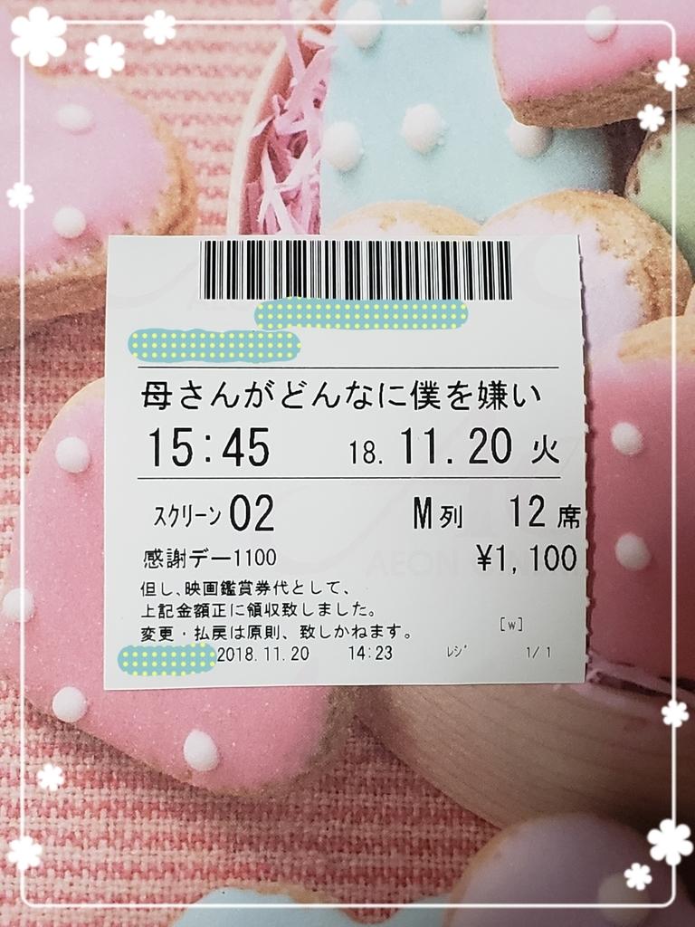 f:id:uchinomikan:20181120220652j:plain