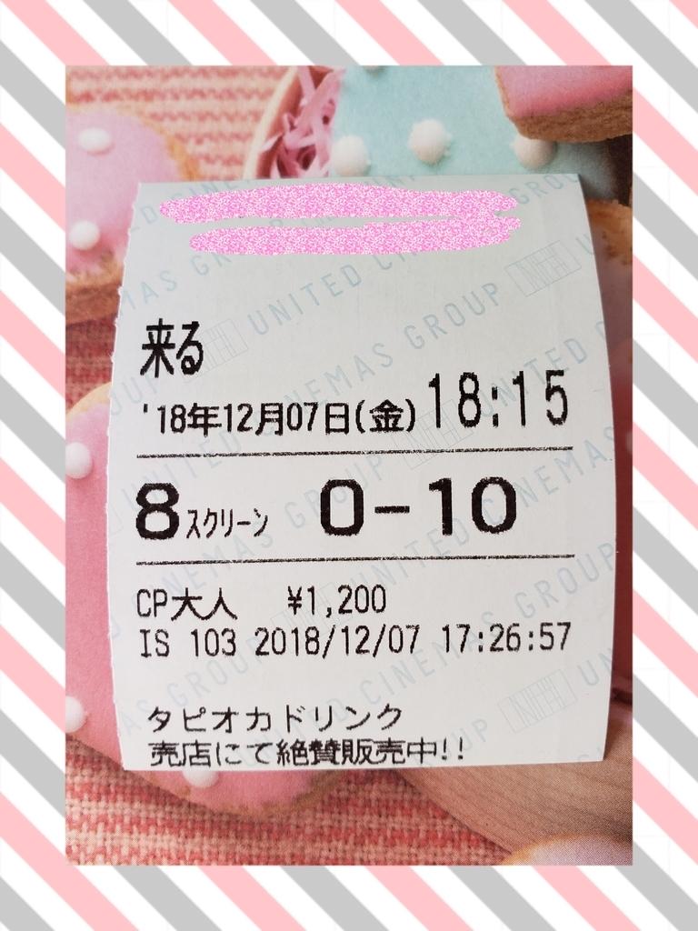 f:id:uchinomikan:20181208145145j:plain