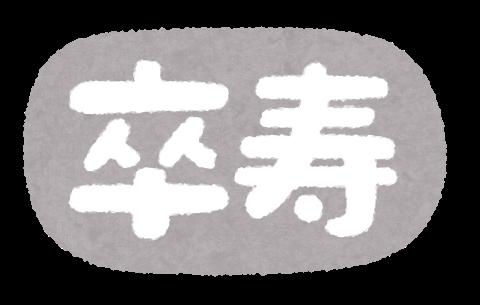 f:id:uchinomikan:20181219155758p:plain