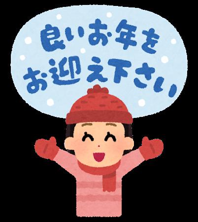 f:id:uchinomikan:20181231142643p:plain
