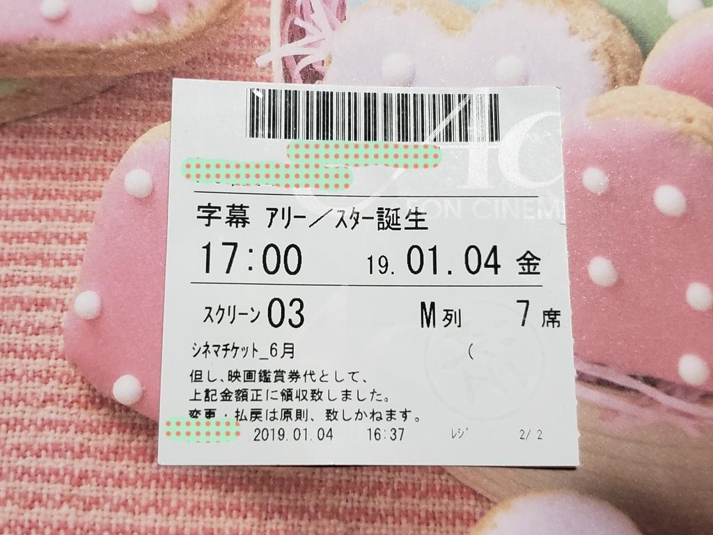 f:id:uchinomikan:20190106194447j:plain