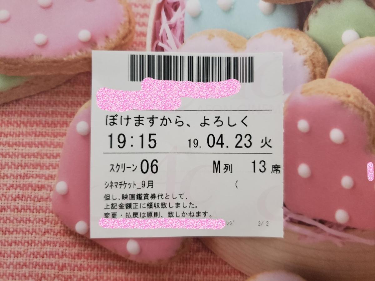 f:id:uchinomikan:20190424185827j:plain
