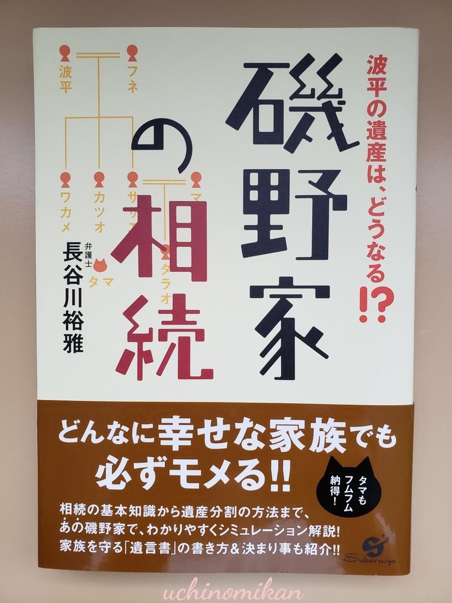 f:id:uchinomikan:20190609153138j:plain