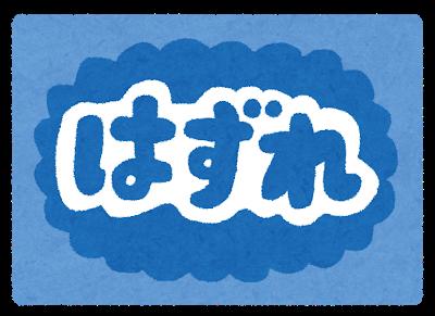 f:id:uchinomikan:20190621110709p:plain