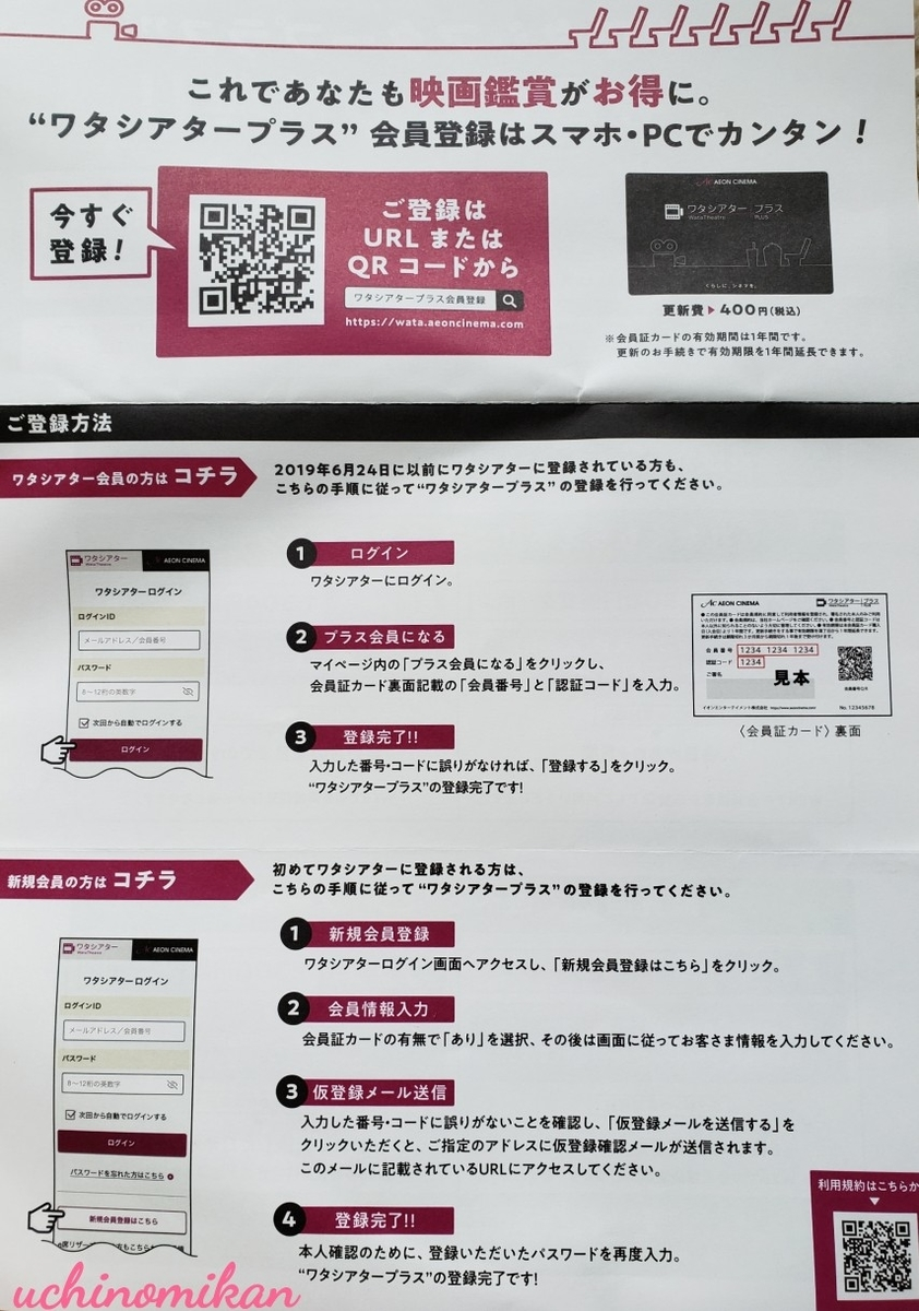 f:id:uchinomikan:20190728171616j:plain