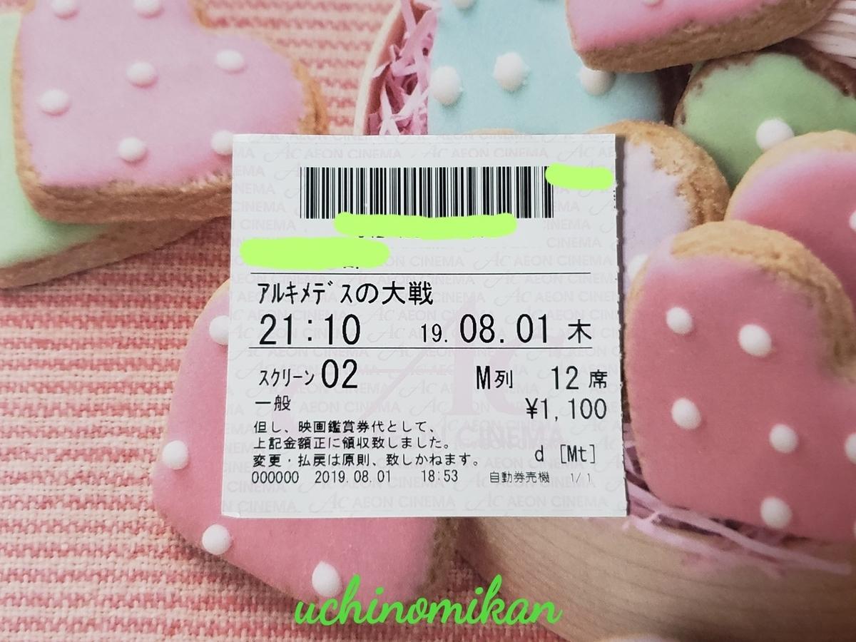 f:id:uchinomikan:20190802211825j:plain