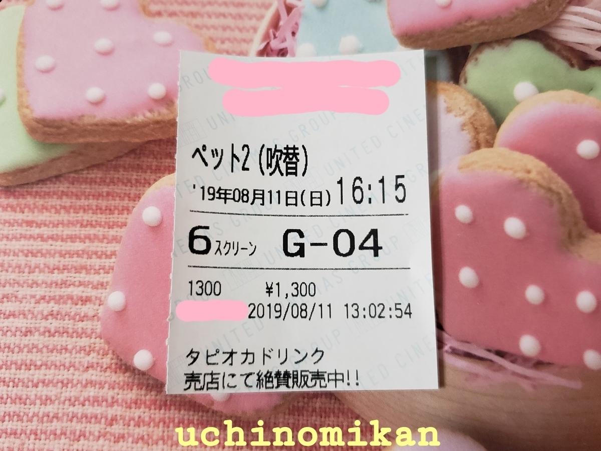 f:id:uchinomikan:20190812174321j:plain