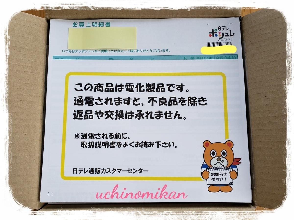 f:id:uchinomikan:20190913180345j:plain