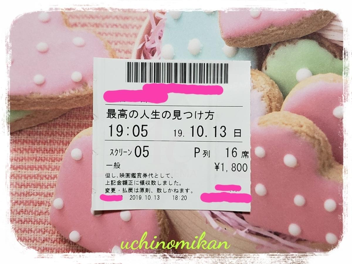 f:id:uchinomikan:20191014170838j:plain