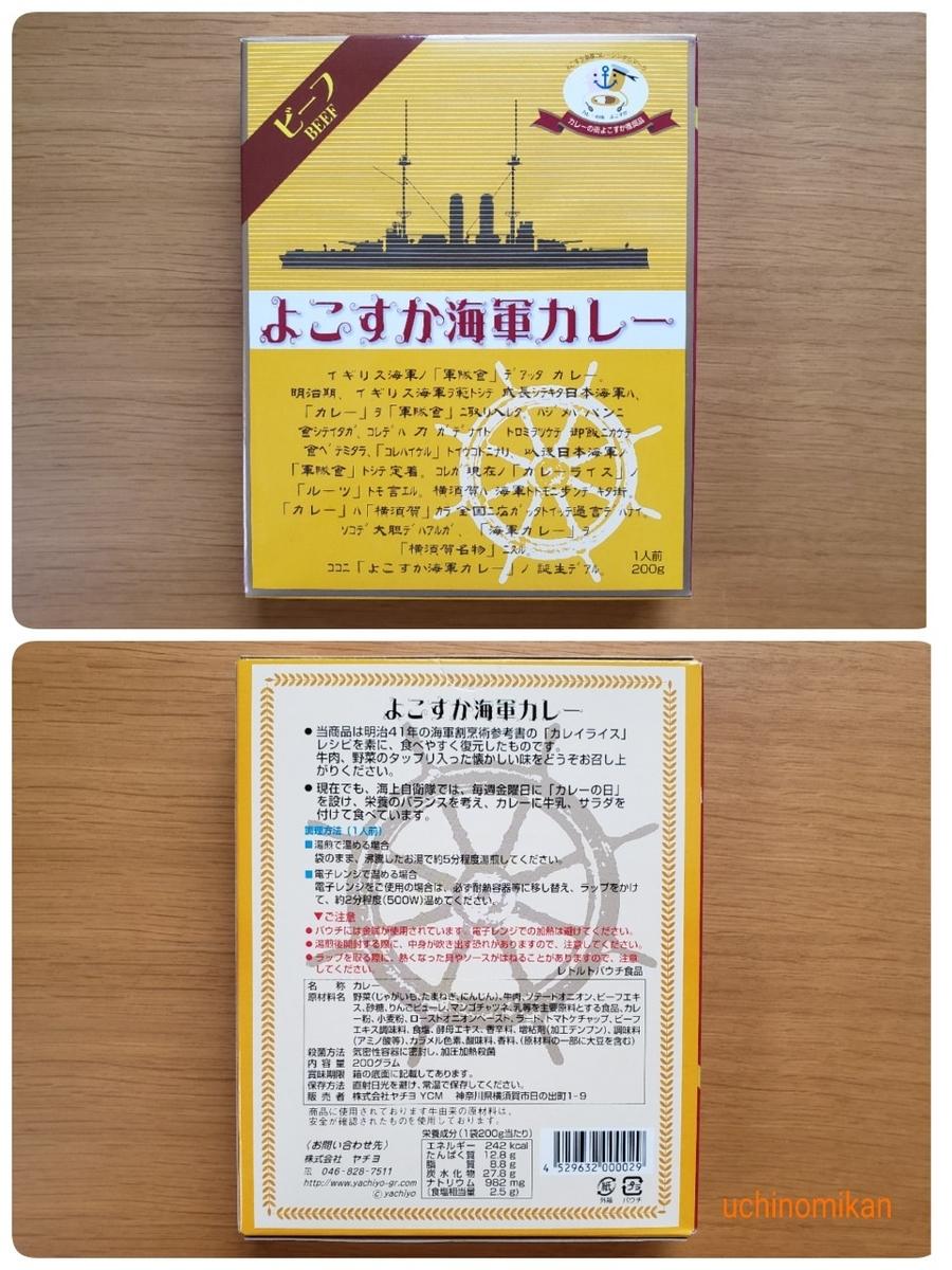 f:id:uchinomikan:20191123154534j:plain