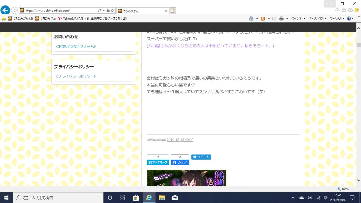f:id:uchinomikan:20191204164832p:plain
