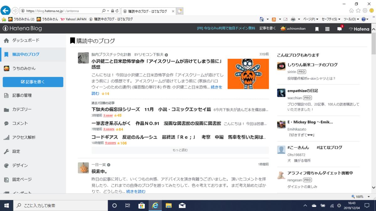 f:id:uchinomikan:20191204164907p:plain