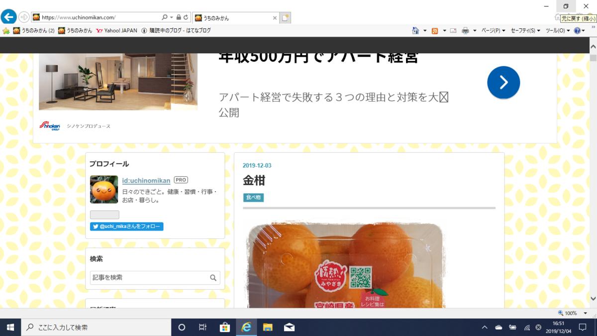 f:id:uchinomikan:20191204165208p:plain