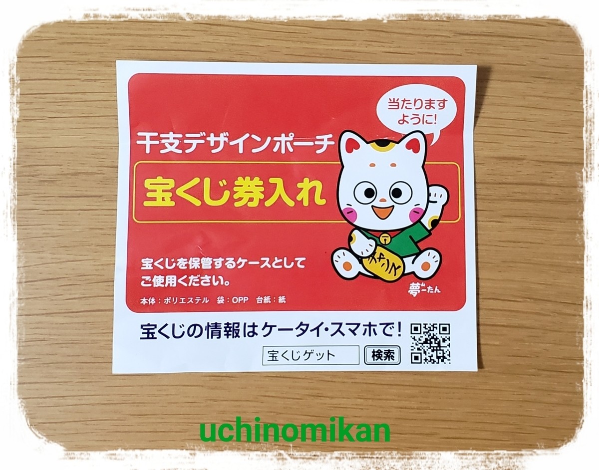 f:id:uchinomikan:20191205195247j:plain