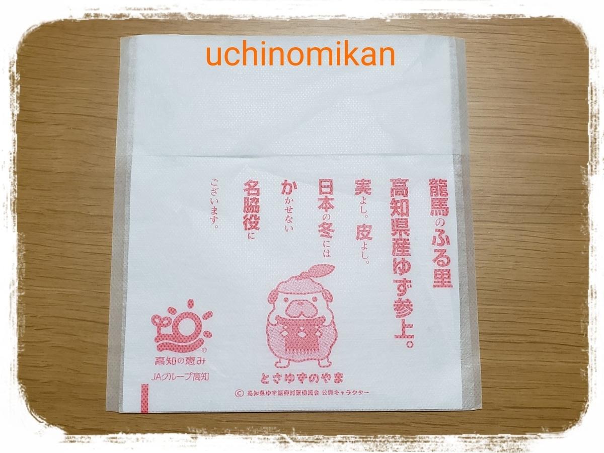 f:id:uchinomikan:20191219202710j:plain