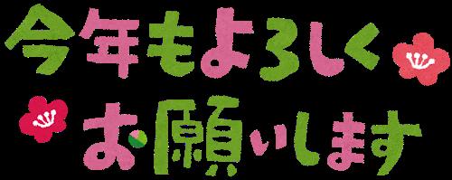 f:id:uchinomikan:20200106184148p:plain