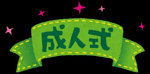 f:id:uchinomikan:20200117145331p:plain