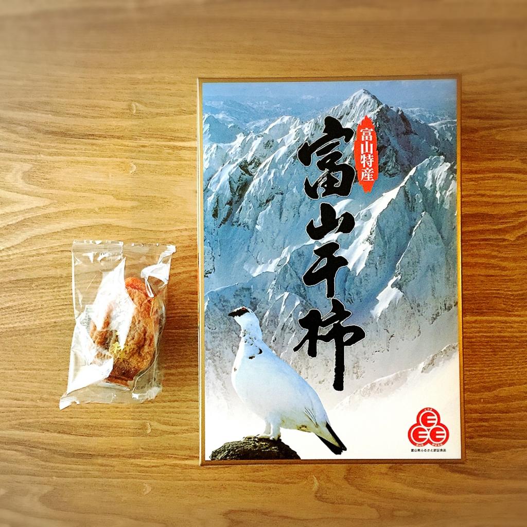 f:id:uchisuki:20161226113501j:plain