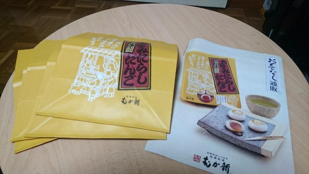 f:id:uchitomi:20161219101730j:plain