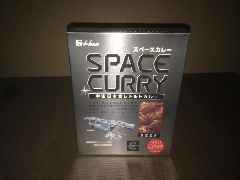 「宇宙食シリーズ」初体験! JAXA開発1パック 2,700円「スペースカレー」を食べてみた【お取り寄せ】