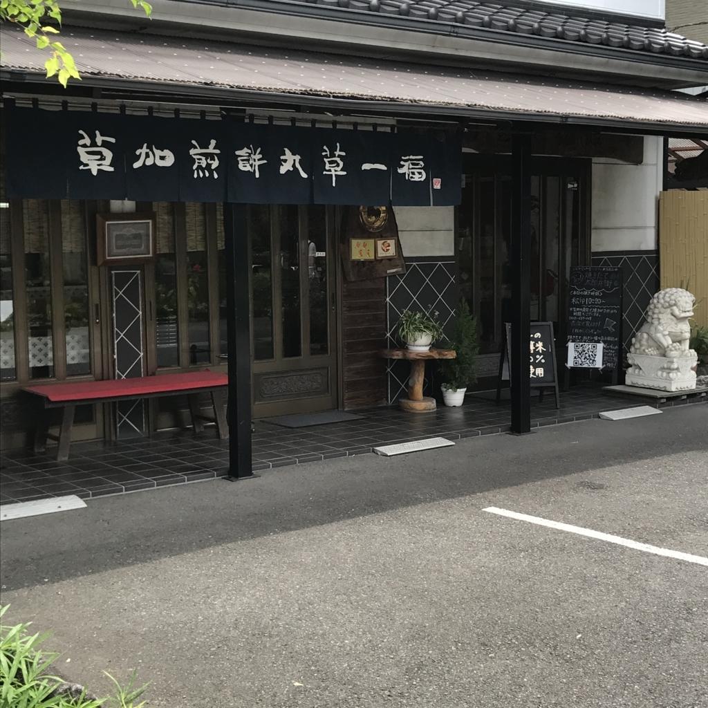 f:id:uchitomi:20170907190001j:plain
