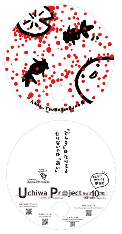 f:id:uchiwa10:20110701105155j:image