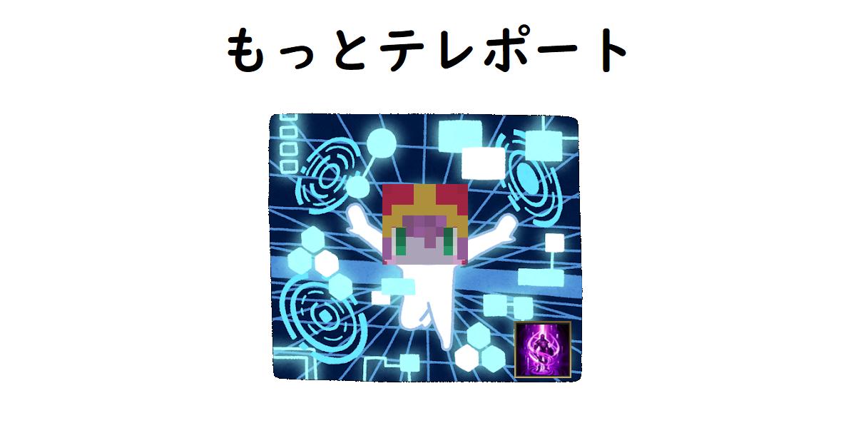 f:id:uchiwa_de_LoL:20190828232652p:plain