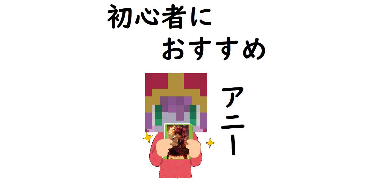 f:id:uchiwa_de_LoL:20190901113526p:plain