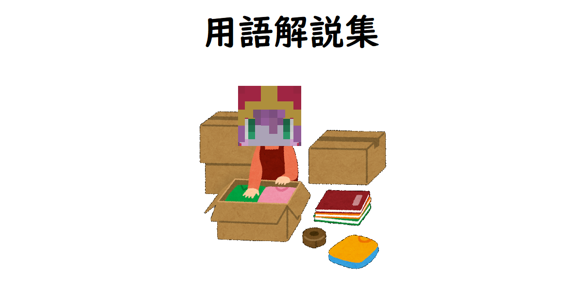f:id:uchiwa_de_LoL:20190915092401p:plain